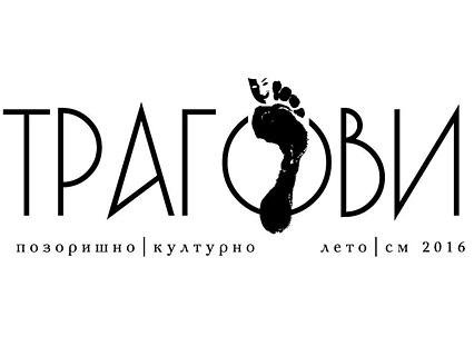 "Sremska Mitrovica: Nikola Đuričko i Vojin Ćetković večeras u ""U Edenu na istok"""