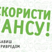 """Sremska Mitrovica: Projekat """"Iskoristi šansu"""" za pokretanje sopstvenog biznisa"""