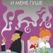 SM: Nacionalni dan bez duvanskog dima – 31. januar