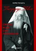 Ruma: Promocija nove knjige Đorđa Randelja