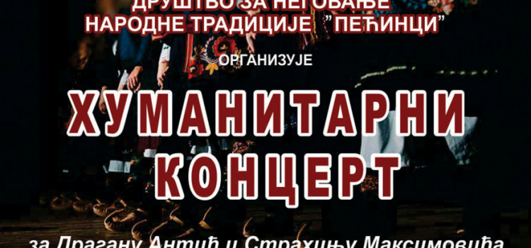 Pećinci: Humanitarni koncert za Draganu i Strahinju