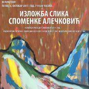Kulturni centar Ruma: Izložba slika Spomenke Alečković