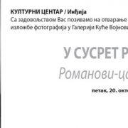 "Inđija: Izložba fotografija ""U susret ruskom caru"""