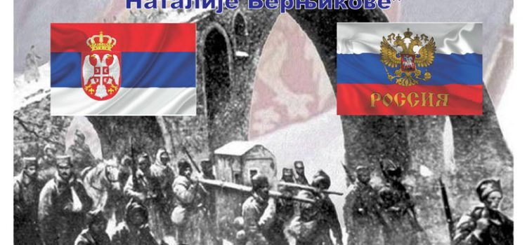 "Ruma: Večeras dokumentarni film ""Biciklom putevima srpske vojske 1915. – 2015."""