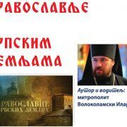 """Ruma: Dokumentarni film """"Pravoslavlje u srpskim zemljama"""" u Kulturnom centru"""