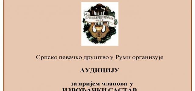 Srpsko pevačko društvo Ruma: Audicija za prijem članova u izvođački sastav