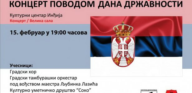 Inđija: Sretenjski koncert za Dan državbosti Republike Srbije