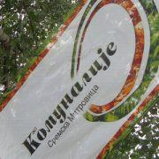 """Sremska Mitrovica: Obaveštenje o radu JKP """"Komunalije"""" tokom državnog praznika"""