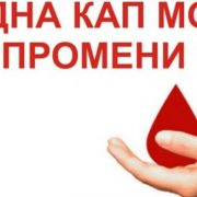 Sremska Mitrovica: Nova gradska akcija dobrovoljnog davanja krvi