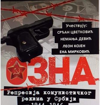 """Tribina i promocija knjige """"OZNA – Represija komunističkog režima u Srbiji 1944-1946."""""""