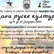 """""""Dani ruske kulture"""" u Sremskoj Mitrovici"""