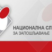 Nacionalna služba za zapošljavanje: Obaveštenje za korisnike usluga