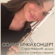 Solistički koncert Sare Nikolić u Sremskoj Mitrovici