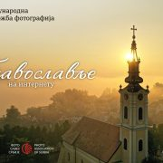 """Отворен конкурс за 16. Међународну изложбу фотографија """"Православље на интернету 2021"""""""