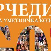 Deveta međunarodna umetnička kolonija u Krčedinu