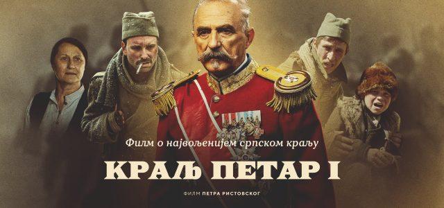Kralj Petar Prvi u Sremskoj Mitrovici