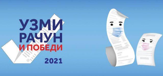 """Počinje novi krug izvlačenja nagradne igre """"Uzmi račun i pobedi 2021"""""""